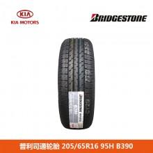 普利司通轮胎 205/65R16 95H B390 起亚