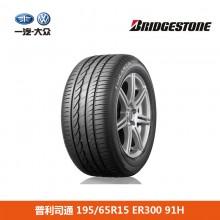 普利司通轮胎19565R15 ER300 91H 一汽大众