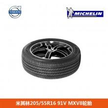 米其林(MICHILIN)205/55R16 91V MXV8轮胎 沃尔沃