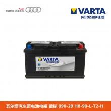 瓦尔塔VARTA汽车蓄电池电瓶 银标 090-20 H8-90-L-T2-H 奥迪