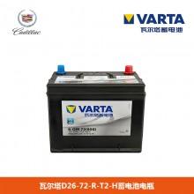 瓦尔塔D26-72-R-T2-H蓄电池电瓶 凯迪拉克