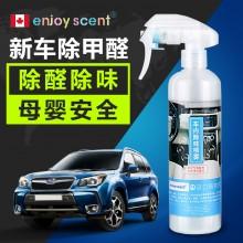 古玛汽车除味杀菌除臭剂消毒除味喷剂净化喷雾喷剂非掩盖型香水