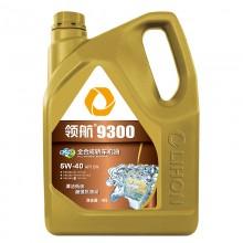 领航9300全合成轿车机油 SN 5W-40 4L
