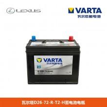 瓦尔塔D26-72-R-T2-H蓄电池电瓶 雷克萨斯