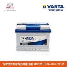 瓦尔塔VARTA汽车蓄电池电瓶 蓝标 80D26L D26-70-L-T2-M 广汽丰田