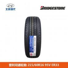 普利司通轮胎 215/60R16 95V ER33 现代