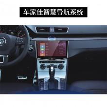 车家佳智慧导航系统