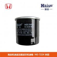 海业机油滤清器滤芯机油格 HO-7224 本田