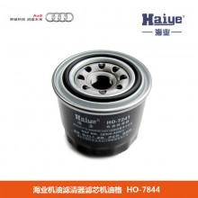 海业机油滤清器滤芯机油格 HO-7844 奥迪