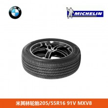 米其林轮胎205/55R16 91V MXV8 宝马