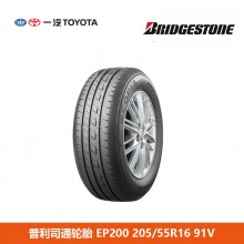 普利司通轮胎 EP200 205/55R16 91V 一汽丰田
