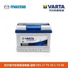瓦尔塔VARTA汽车蓄电池电瓶 蓝标 055-27 T5-55-L-T2-M 马自达