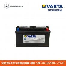 瓦尔塔VARTA汽车蓄电池电瓶 银标 100-20 H8-100-L-T2-H 奔驰