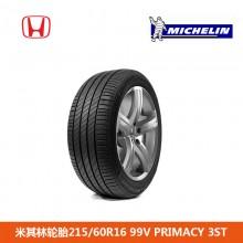 米其林轮胎MICHILIN 215/60R16 99V PRIMACY3ST 本田