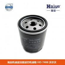 海业机油滤清器滤芯机油格 HO-7466 沃尔沃