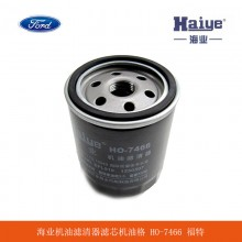 海业机油滤清器滤芯机油格 HO-7466 福特
