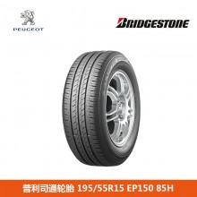 普利司通轮胎 195/55R15 EP150 85H 标致