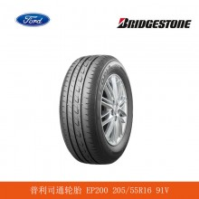 普利司通轮胎 EP200 205/55R16 91V 福特