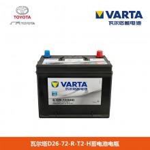 瓦尔塔D26-72-R-T2-H蓄电池电瓶 广汽丰田