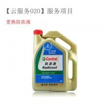 更换防冻液服务 嘉实多-40℃ 4L装 polo 朗逸 桑塔纳
