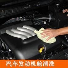 发动机舱清洗 发动机外部护理 无需预约 一条龙服务 只售188元