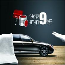 车身油漆涂装 原价300元/平方,现价9折 270元/平方
