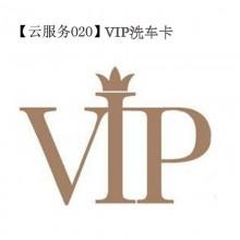 VIP洗车卡,300元/15次(12次)