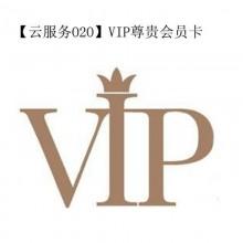 VIP尊贵会员卡,原价5018元,特价2680元