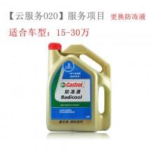 更换防冻液服务 嘉实多-40℃ 4L装