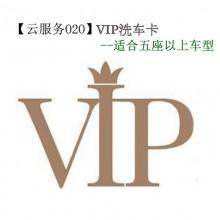 VIP洗车卡,300元/12次