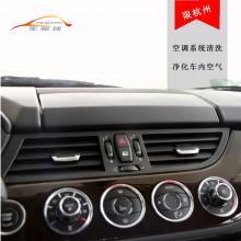 空调系统清洗 车家佳汽车服务 净化车内空气 含工时
