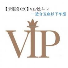 VIP洗车卡,300元/15次