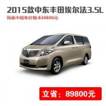 2015款中东版丰田埃尔法3.5L