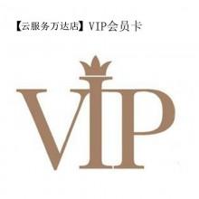 VIP尊贵会员卡,原价2500元,特价998元