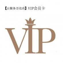 VIP精洗会员卡,原价1160元,特价398元