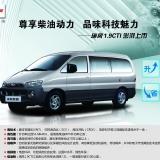 江淮 瑞风 2012款 1.9T穿梭 柴油舒适型