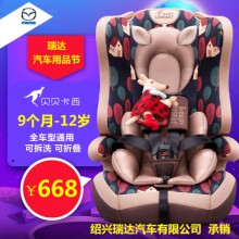 贝贝卡西 儿童安全座椅汽车用 婴儿宝宝 车载坐椅 9个月-12岁