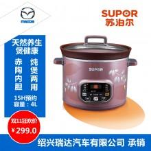 SUPOR/苏泊尔 DG40YC807-40电炖锅隔水炖盅煮粥煲汤紫砂白瓷